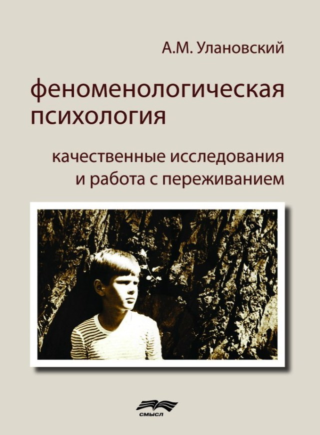 Улановский-обложка1