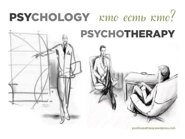 PSYchology vs PSYcotherapy3
